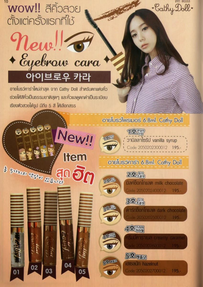 Cathy Doll - Eyebrowcara Dark Chocolate