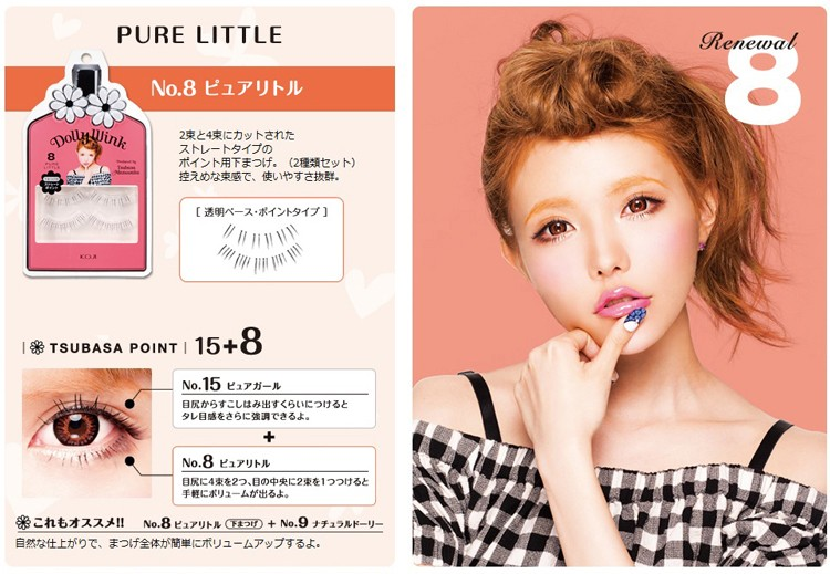 KOJI - Dolly Wink No.08 - Pure Little (Old Versi)
