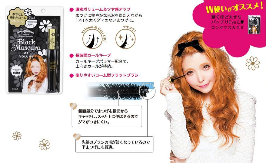 KOJI - Dolly Wink 02 - Volume Mascara II (Black)