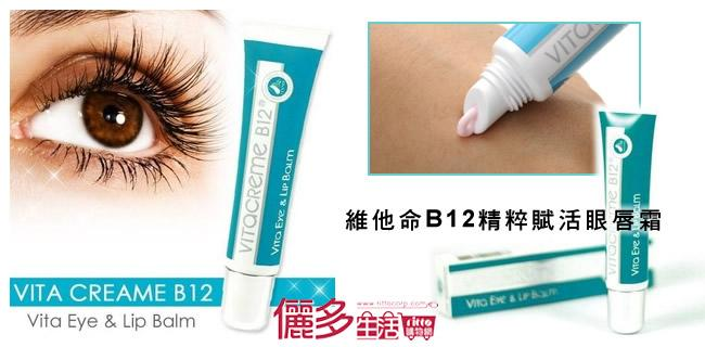 Vitacreme B12 - Eye And Lip Balm (15ml)